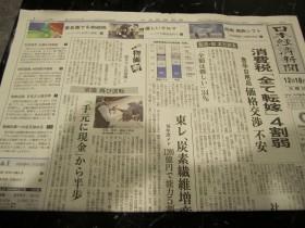 日経新聞の朝刊一面に・・・