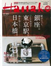 2014 3/27発売のHanakoに掲載して頂きました!